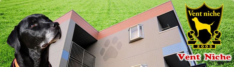 Vent Niche ペット共生マンション、ドックラン、カーシェアリングも備えた本格賃貸マンション