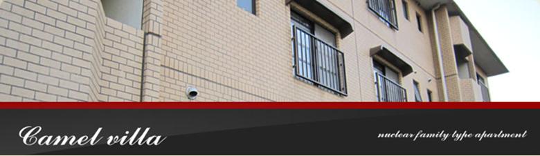 Camel villa 埼玉県久喜市にある核家族向け賃貸マンション 中世の古城の雰囲気で落ち着いた生活を!│
