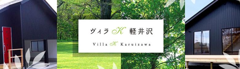Villa K KARUIZAWA 長野県軽井沢にある賃貸型ガレージハウス