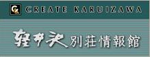 karuizawabanner01_off