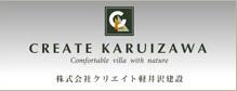 karuizawabanner02_off